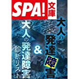 SPA!文庫大人の発達障害&大人の発達障害診断リスト (SPA!BOOKS)