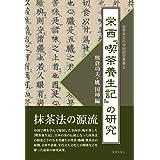 栄西『喫茶養生記』の研究 (世界茶文化学術研究叢書 2)
