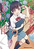 社畜と少女の1800日 8 (芳文社コミックス)