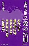 米原万里の「愛の法則」 (集英社新書)