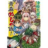 津軽先輩の青森めじゃ飯! 3 (3) (チャンピオンREDコミックス)