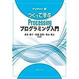 Python版 つくって学ぶProcessingプログラミング入門