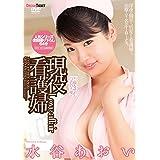 現役看護婦 Love affair 水谷あおい [DVD]