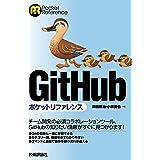 GitHubポケットリファレンス (POCKET REFERENCE)