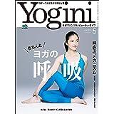 Yogini(ヨギーニ) 2019年5月号 Vol.69[雑誌]