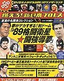 隔週刊 燃えろ!新日本プロレス 2013年 3/14号 [分冊百科]