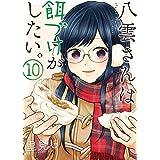 八雲さんは餌づけがしたい。(10) (ヤングガンガンコミックス)