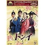 コンパクトセレクション トンイ DVD-BOXIV