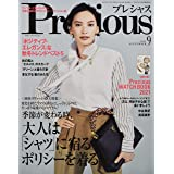 Precious(プレシャス) 2021年 09 月号 [雑誌]