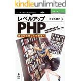レベルアップPHP ~言語を理解して中級者へ~ (技術の泉シリーズ(NextPublishing))