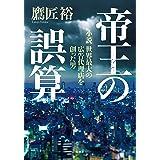 帝王の誤算 小説 世界最大の広告代理店を創った男 (角川書店単行本)