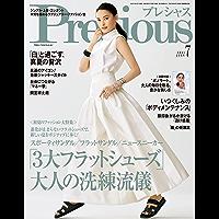 Precious (プレシャス) 2021年 7月号 [雑誌]