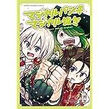 マジカルパンチ マジカル抜き 3 (3) (少年チャンピオン・コミックス)