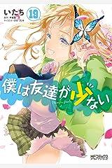 僕は友達が少ない 19 (MFコミックス アライブシリーズ) Kindle版