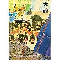 大鏡 ビギナーズ・クラシックス 日本の古典 (角川ソフィア文庫―ビギナーズ・クラシックス)