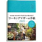 Y-Style ワーキングマザーの手帳 2021年 1月始まり 3月終わり B6 家族 ファミリー スケジュール帳 (ターコイズブルー【初回限定カラー】)