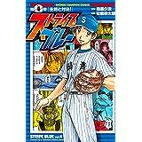 ストライプブルー 4 (少年チャンピオン・コミックス)
