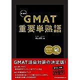 GMAT®重要単熟語[新装版]