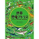 世界恐竜アトラス (児童書)