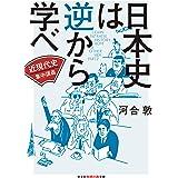 日本史は逆から学べ 近現代史集中講義 (光文社知恵の森文庫)