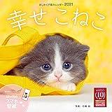 ましかく子猫カレンダー 幸せこねこ 2021 (インプレスカレンダー2021)