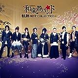軌跡 BEST COLLECTION+(スマプラ対応)