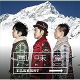 エレベスト(初回限定盤)(DVD付)