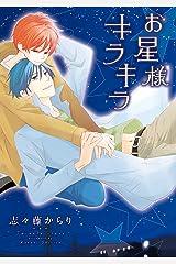 お星様キラキラ【電子限定おまけ付き】 (ディアプラス・コミックス) Kindle版