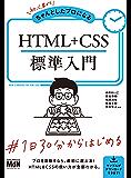 初心者からちゃんとしたプロになる HTML+CSS標準入門