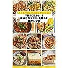 手抜きに見えない!頑張らなくても美味しい簡単レシピ キュレーションレシピ (ArakawaBooks)