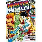 HUNTER×HUNTER総集編 Treasure 3 (集英社マンガ総集編シリーズ)
