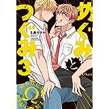めぐみとつぐみ (3) (バンブー・コミックス Qpa collection)
