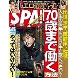 週刊SPA!(スパ) 2021年 9/21・28 合併号 [雑誌] 週刊SPA! (デジタル雑誌)