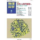 数理科学 2021年 05 月号 [雑誌]