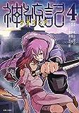 神統記(テオゴニア)(コミック)4 (PASH!コミックス)