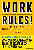 ワーク・ルールズ! ―君の生き方とリーダーシップを変える