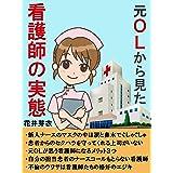 元OLからみた看護師の実態1: 元OLが思う看護師になるメリット3つ