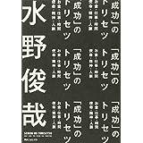 「成功」のトリセツ (角川フォレスタ)