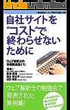 自社サイトをコストで終わらせないために ウェブ解析士の事例発表集(1)