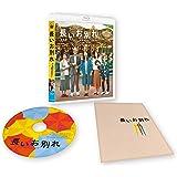 長いお別れ [Blu-ray]
