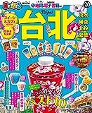 まっぷる 台北mini'20 (マップルマガジン 海外)