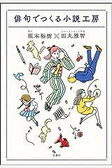 俳句でつくる小説工房 Kindle版