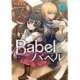 Babel II 魔法大国からの断罪 (電撃の新文芸)