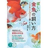 楽しい金魚の飼い方 プロが教える33のコツ 新版 ~長く元気に育てる (コツがわかる本!)