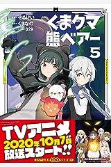 くま クマ 熊 ベアー(コミック)5 (PASH! コミックス) Kindle版