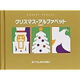 クリスマス・アルファベット(特装版) (めくりしかけえほん)