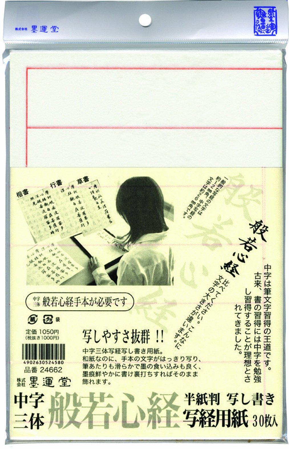 Mua 墨運堂 写経用紙 中字写経用紙 30枚入 半紙判 24662 Tren Amazon