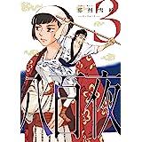 八百夜(3) (ウィングス・コミックス)