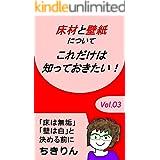 Vol.3 床材と壁紙について キンドル・リノベシリーズ (ちきりんブックス)