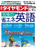 週刊ダイヤモンド 2017年 12/2 号 [雑誌] (究極の省エネ英語)